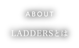 ABOUT LADDERSとは